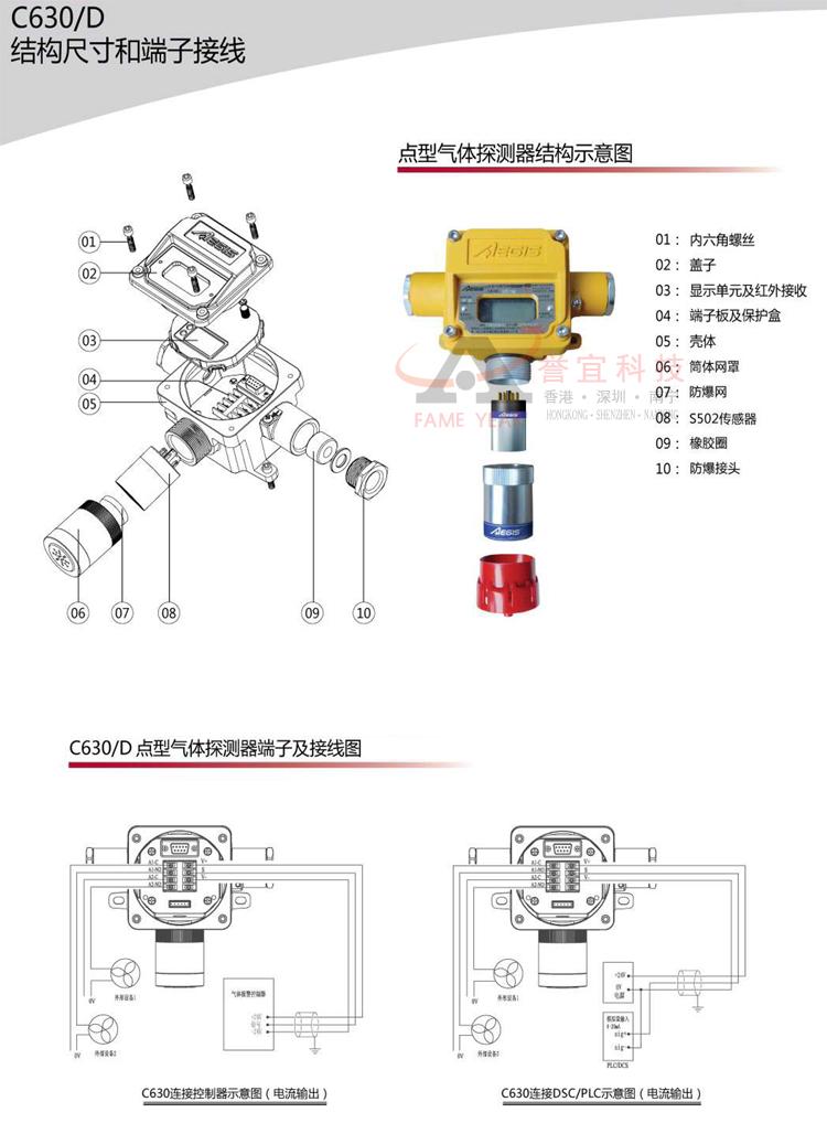 C630/D 点型可燃气体探测器         C630/D是基于智能传感器技术的气体探测器,内置32位微处理器技术,采用了LCD显示器件,该系列产品具备独特的软件功能和多项创新的设计,被设计 用于探测与监视可燃性气体的浓度的变化。可选用配接催化燃烧传感器和半导体传感器,智能传感器为本安设计,可异地标定,可带电插拔更换。 1.
